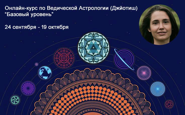Базовый курс обучение ведической астрологии джйотиш