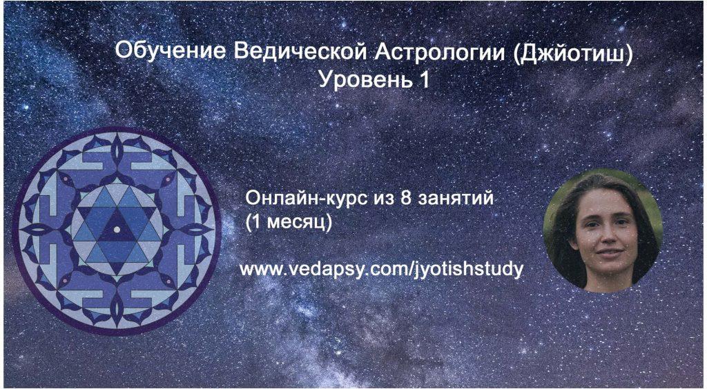 обучение ведической астрологии
