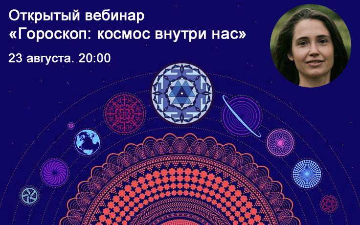 вебинар ведическая астрология джйотиш