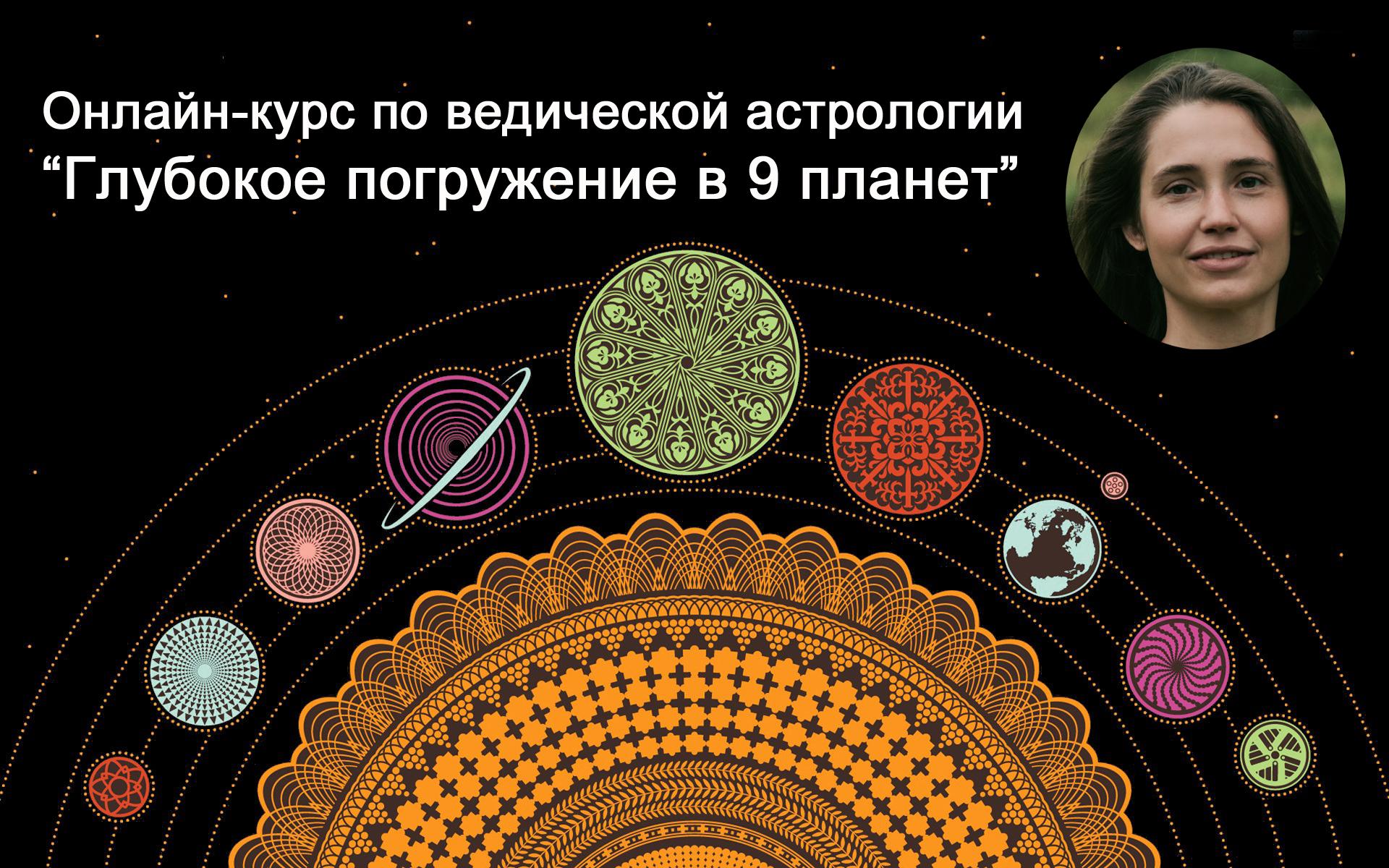 онлайн обучение ведической астрологии 9 планет