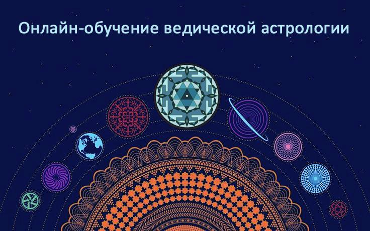 онлайн обучение ведической астрологии